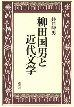 柳田国男と近代文学-電子書籍