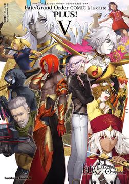 Fate/Grand Order コミックアラカルト PLUS! V-電子書籍