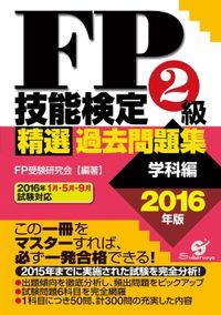 FP技能検定2級精選過去問題集(学科編)2016年版