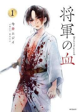 将軍の血 1-電子書籍