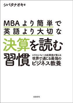 MBAより簡単で英語より大切な決算を読む習慣-電子書籍