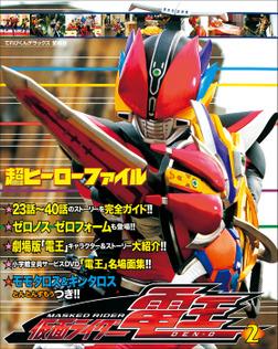 超ヒーローファイル 仮面ライダー電王2-電子書籍