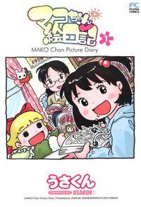 マコちゃん絵日記 1