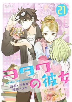 ヲタクの彼女(フルカラー) 21-電子書籍