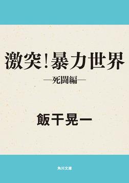 激突!暴力世界ー死闘編ー-電子書籍