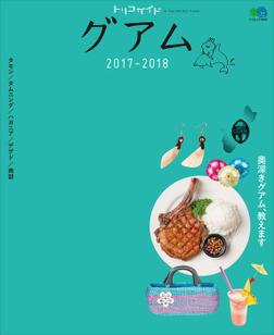 トリコガイド グアム 2017-2018-電子書籍