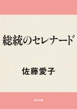 総統のセレナード-電子書籍