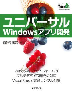 ユニバーサルWindowsアプリ開発-電子書籍