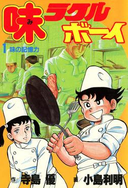 味ラクルボーイ (1)-電子書籍