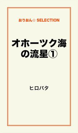 オホーツク海の流星(1)-電子書籍