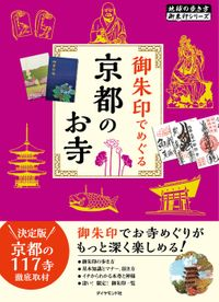 地球の歩き方御朱印02 御朱印でめぐる京都のお寺