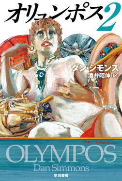 オリュンポス2-電子書籍