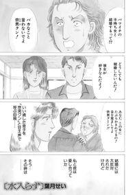 ブラック家庭 vol.2~水入らず~