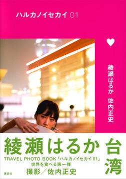 ハルカノイセカイ 01-電子書籍