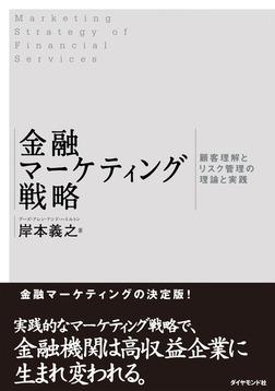 金融マーケティング戦略―――顧客理解とリスク管理の理論と実践-電子書籍