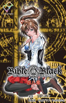 【フルカラー】Bible Black 第八章【分冊版】-電子書籍