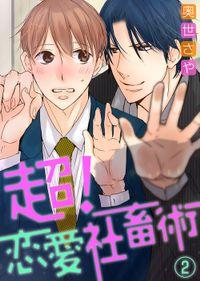 【特典付き】超!恋愛社畜術(2)
