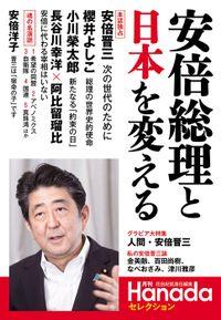 安倍総理と日本を変える