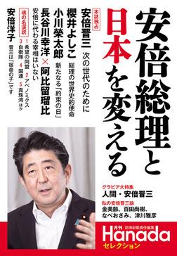 安倍総理と日本を変える-電子書籍