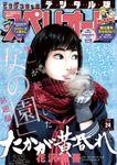ビッグコミックスペリオール 2018年24号(2018年11月22日発売)