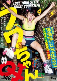 Quick Japan(クイック・ジャパン)Vol.148  2020年2月発売号 [雑誌]