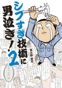 シブすぎ技術に男泣き! 2