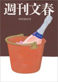 週刊文春 10月26日号