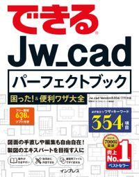 できるJw_cadパーフェクトブック 困った!&便利ワザ大全
