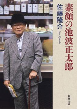 素顔の池波正太郎-電子書籍