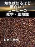 知れば知るほど面白い!コーヒーの雑学・豆知識