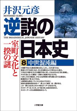 逆説の日本史8 中世混沌編/室町文化と一揆の謎-電子書籍