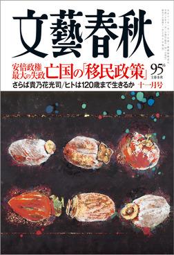 文藝春秋2018年11月号-電子書籍