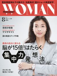 PRESIDENT WOMAN 2017年8月号