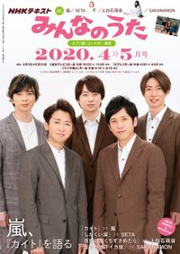 NHK みんなのうた 2020年4月・5月