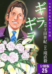 ギラギラ【分冊版】 25