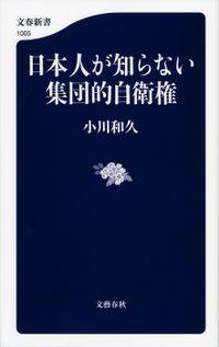 日本人が知らない集団的自衛権(文春新書)