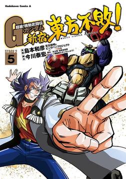 超級!機動武闘伝Gガンダム 新宿・東方不敗!(5)-電子書籍