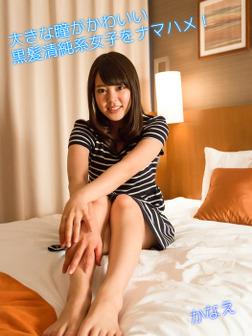 大きな瞳がかわいい黒髪清純系女子をナマハメ! かなえ-電子書籍