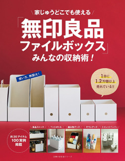 「無印良品ファイルボックス」みんなの収納術!-電子書籍