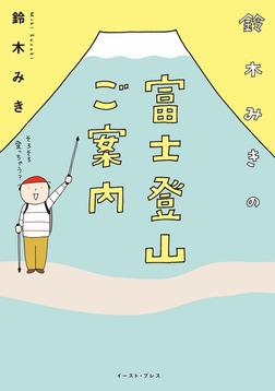 鈴木みきの富士登山ご案内-電子書籍