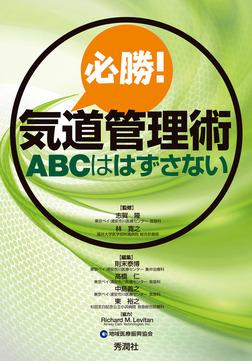 必勝!気道管理術 ABCははずさない-電子書籍