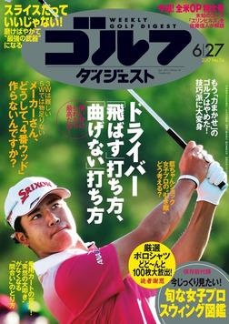 週刊ゴルフダイジェスト 2017/6/27号-電子書籍