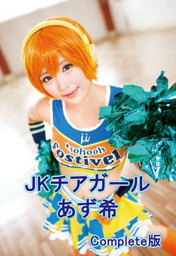 JKチアガール あず希 Complete版-電子書籍
