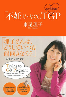 「不妊」じゃなくて、TGP 私の妊活日記-電子書籍