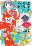 【期間限定 無料お試し版】恋せよキモノ乙女 1巻