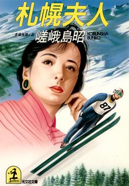 札幌夫人-電子書籍
