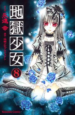 地獄少女(8)-電子書籍