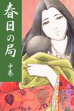 春日の局 中巻-電子書籍