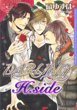 H.side~DARLING~-電子書籍