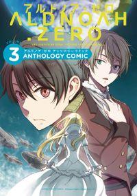 ALDNOAH.ZERO アンソロジーコミック 3巻